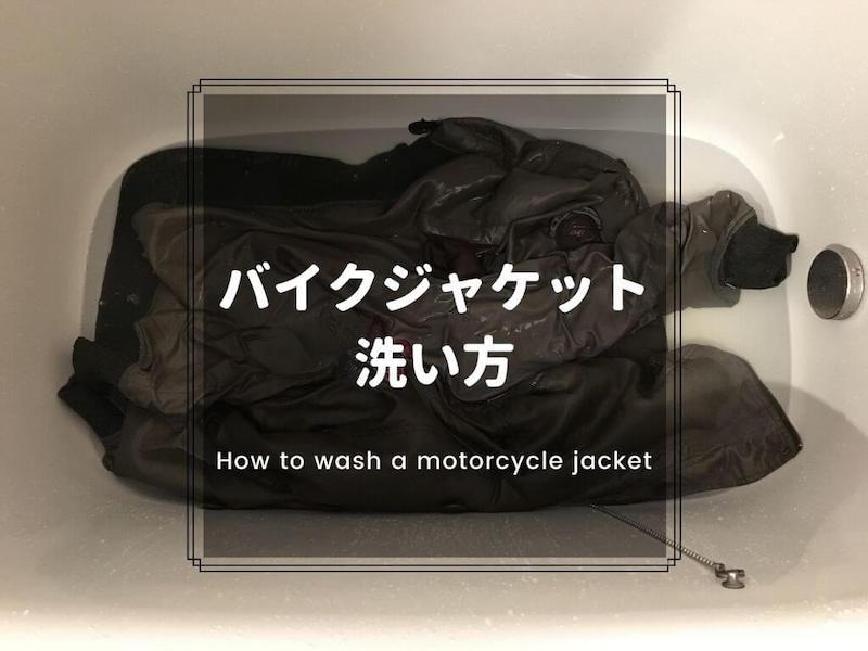 バイクジャケットの洗い方
