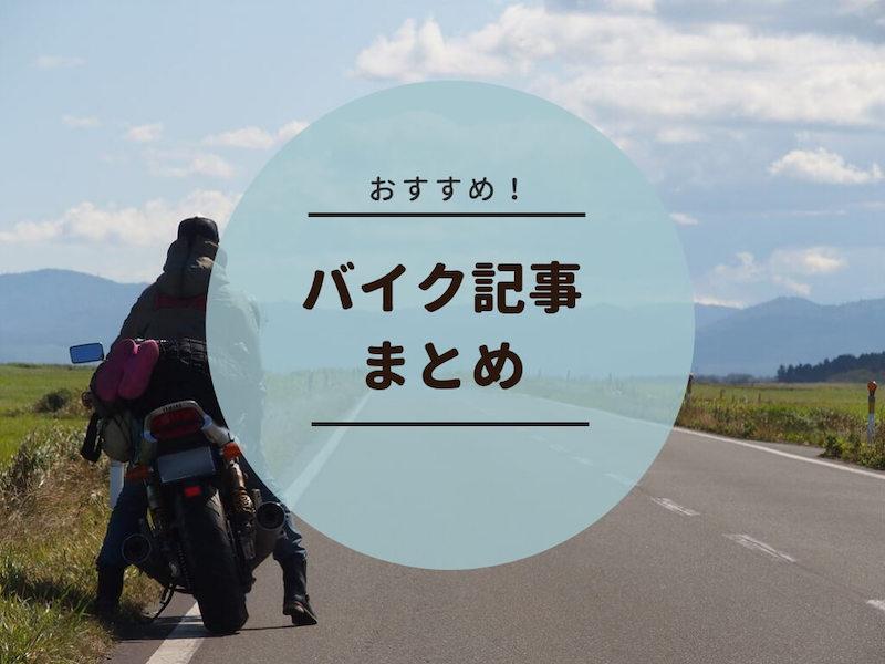 バイク記事まとめ