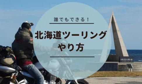 北海道ツーリングのやり方講座