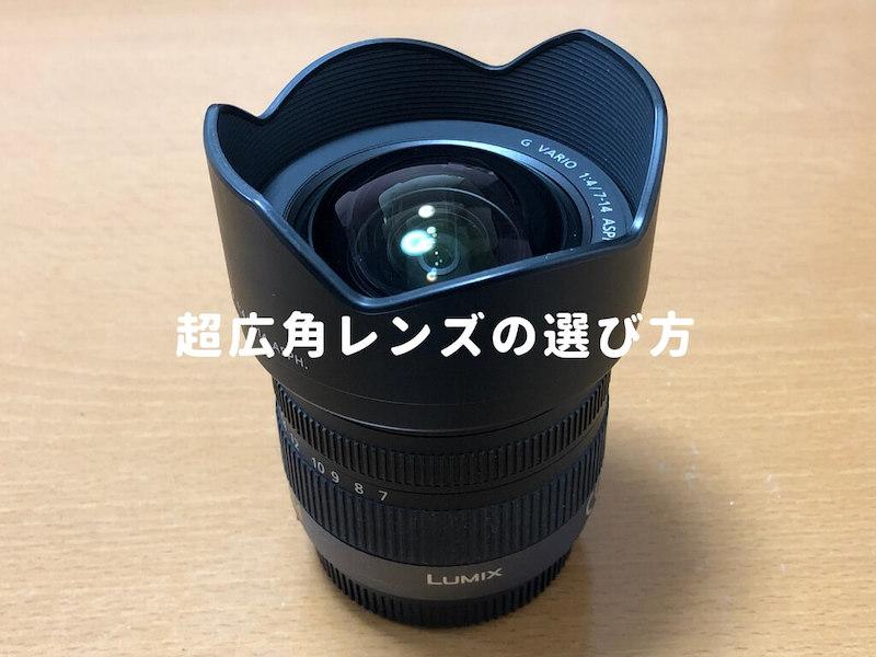 超広角レンズの選び方