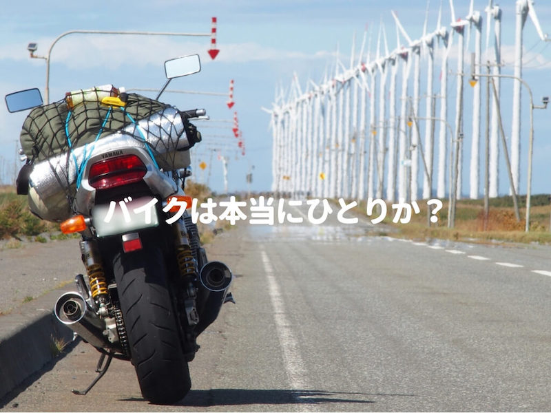 バイクは本当にひとりか?