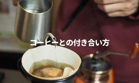 コーヒーとの付き合い方