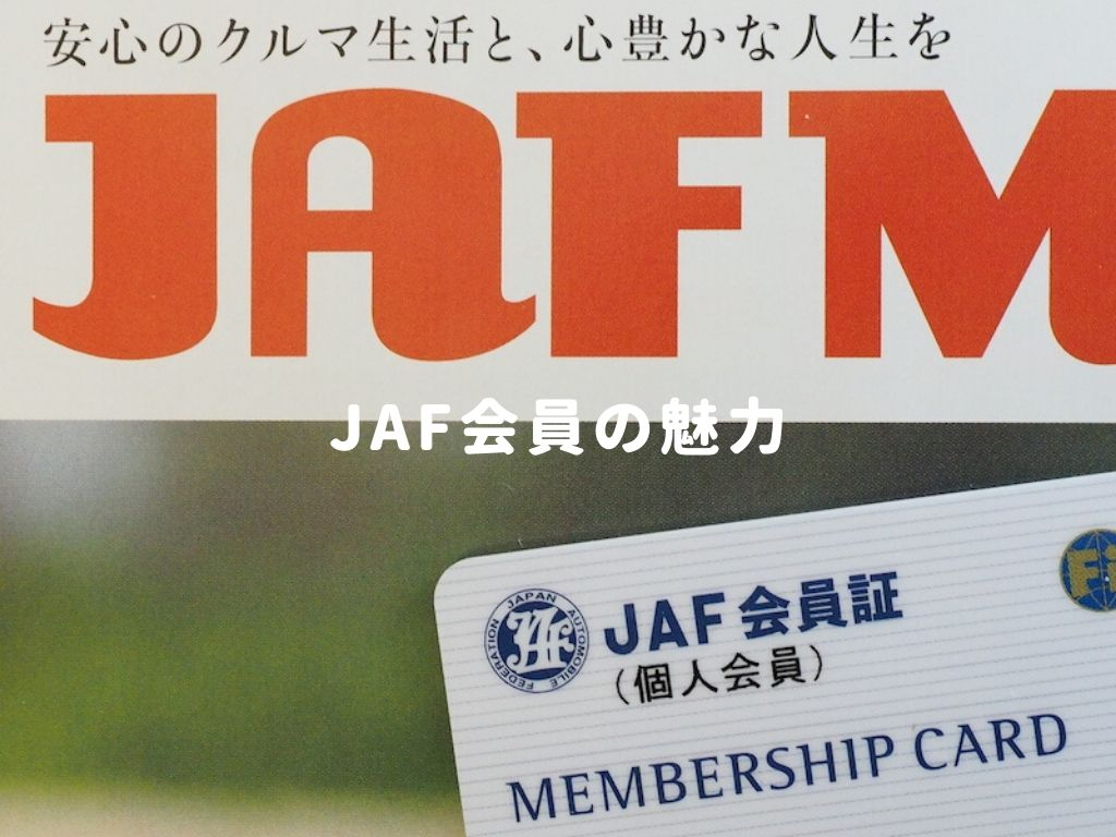 JAF会員の魅力