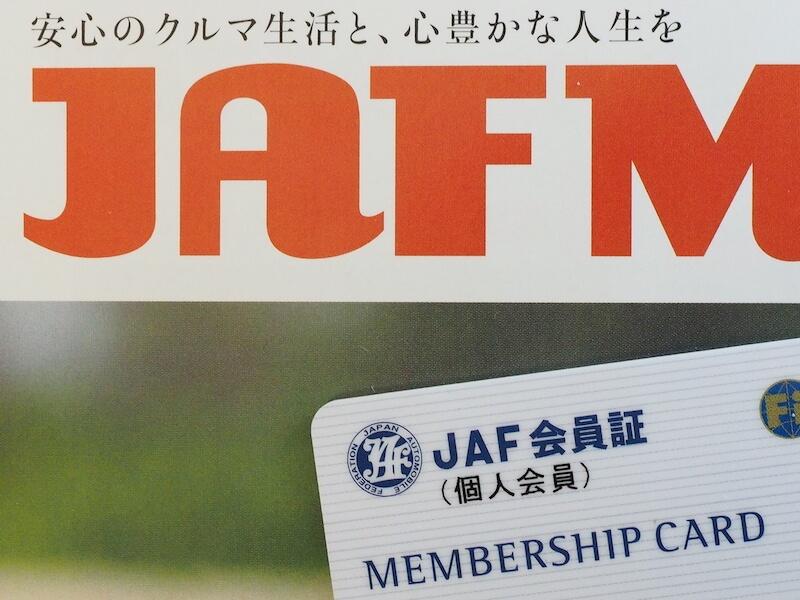 JAF会員のイメージ