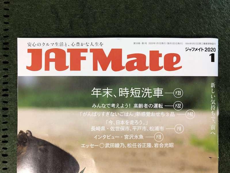 JAFMate誌