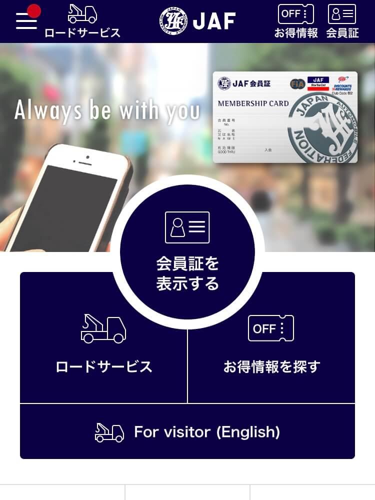 JAFのアプリ