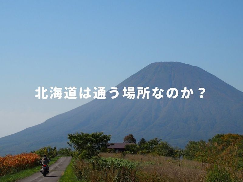 北海道は通う場所か
