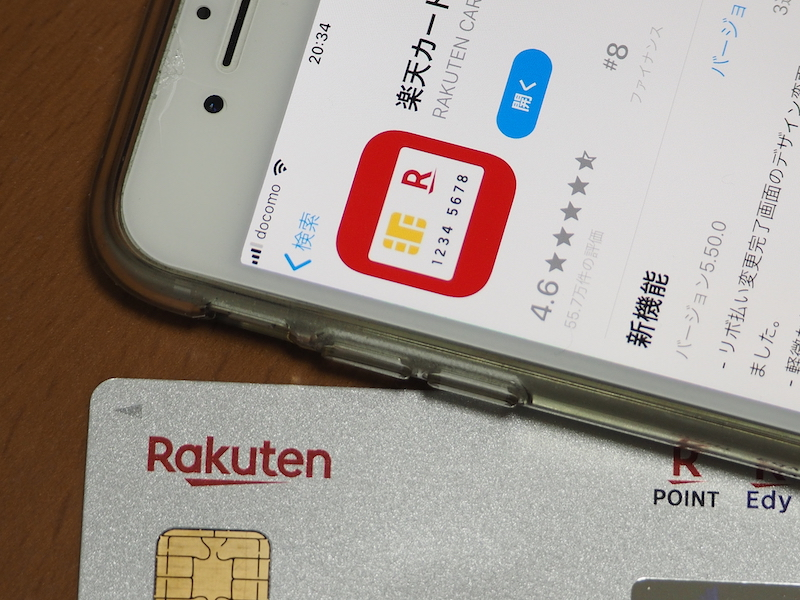 楽天カードとアプリ