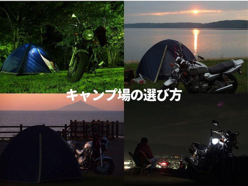 キャンプ場の選び方