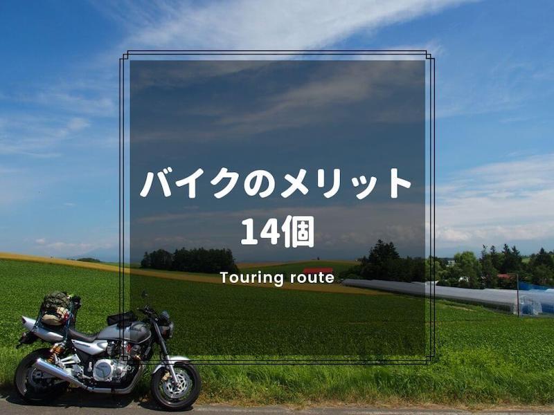 バイクのメリット