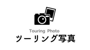 ツーリング写真