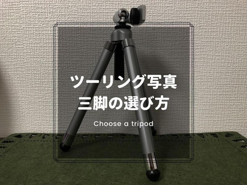 ツーリング写真と三脚の選び方