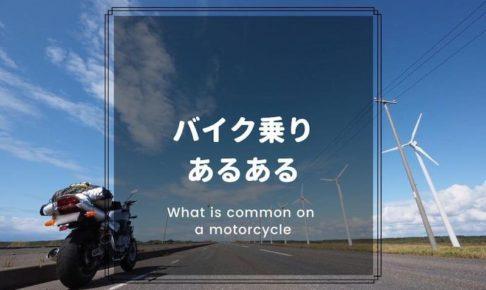 バイク乗りあるある