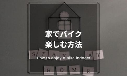 家でバイクを楽しむ方法