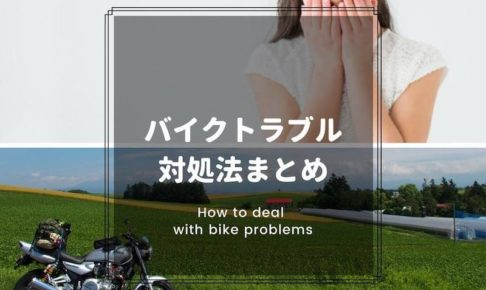 バイクトラブルの対処法まとめ