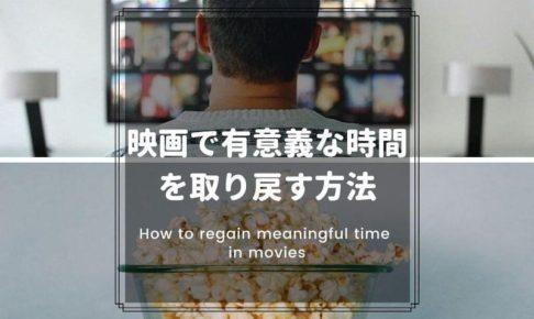 映画で有意義な時間を取り戻す方法