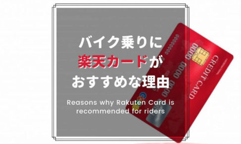 バイクと楽天カード