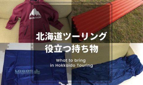 北海道ツーリングの持ち物