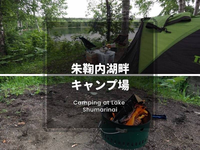 朱鞠内湖畔キャンプ場