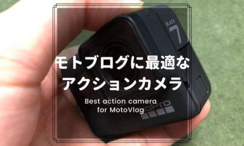 モトブログ に最適なアクションカメラ