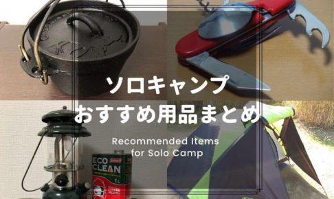 ソロキャンプのおすすめ用品まとめ