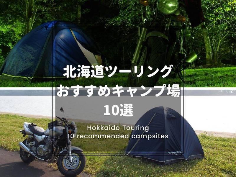 北海道ツーリングのおすすめキャンプ場10選