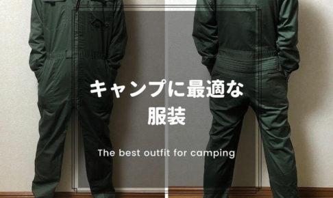 キャンプに最適な服装