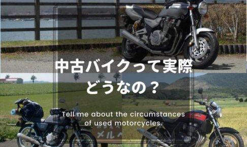 中古バイクって実際どうなの?