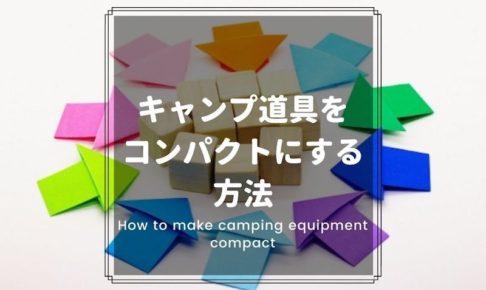 キャンプ道具をコンパクトにする方法