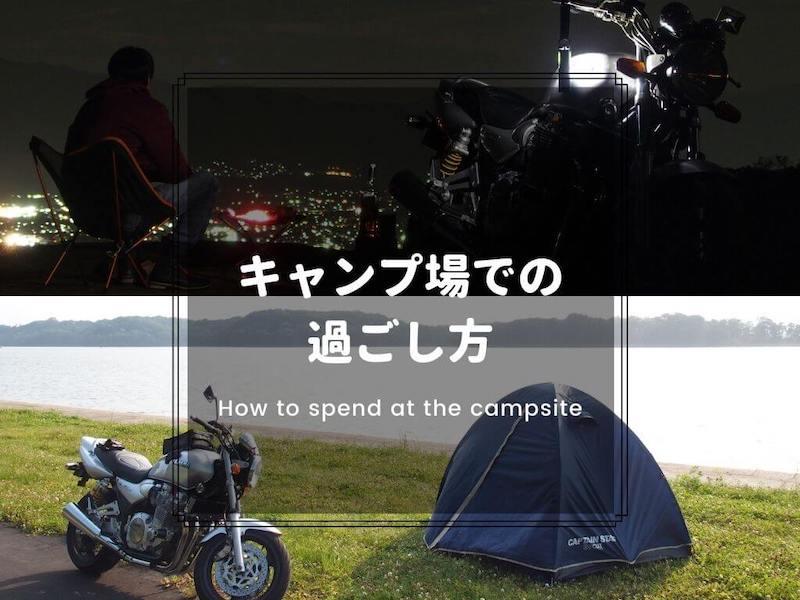 キャンプ場での過ごし方