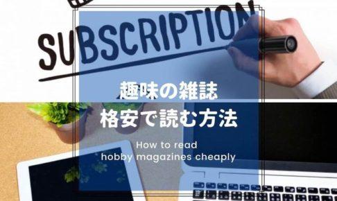 趣味の雑誌を格安で読む方法