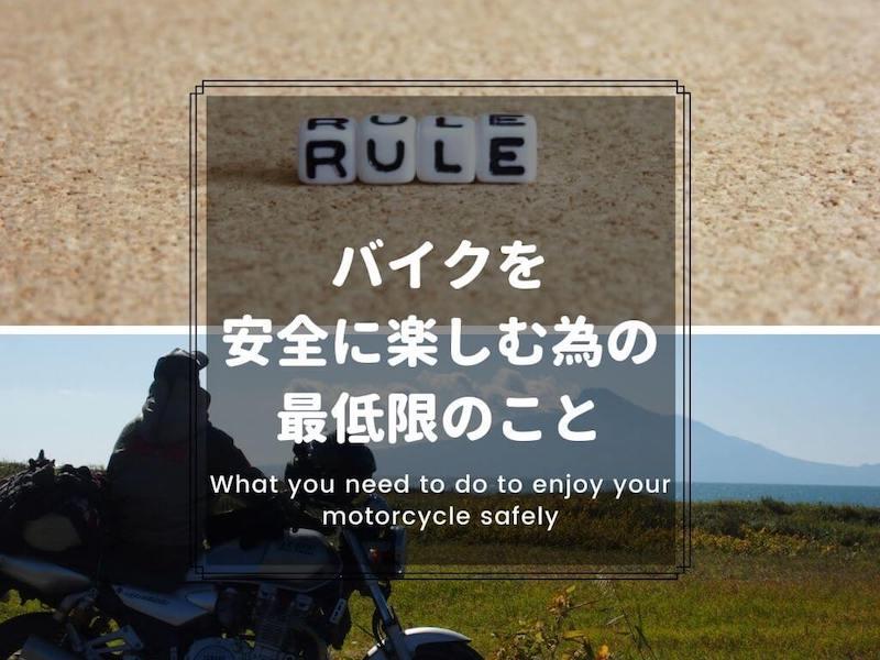 バイクを安全に楽しむ為の最低限のこと