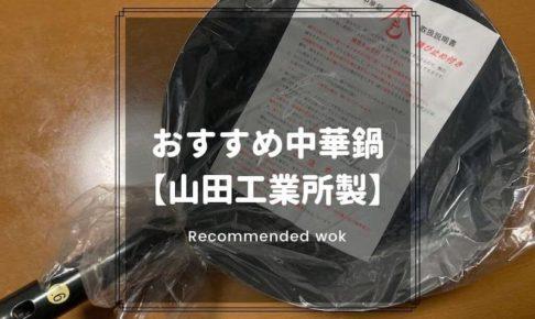 おすすめ中華鍋(山田工業所製)
