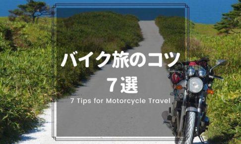 バイク旅のコツ7つ