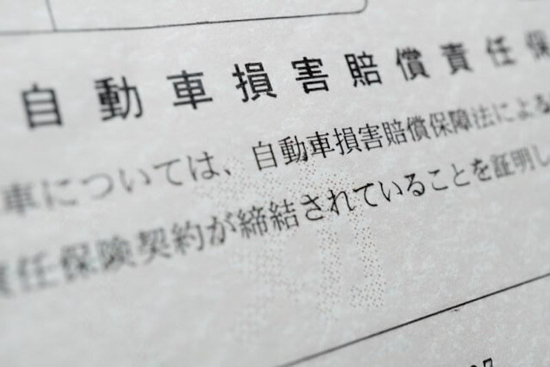 自賠責の書類
