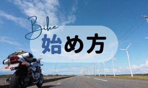 バイクの始め方