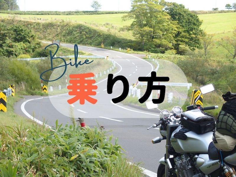 バイクの乗り方
